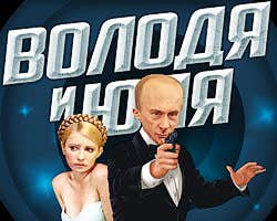 Play Volodya and Uliya