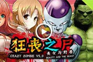 Play Crazy Zombie v5.0